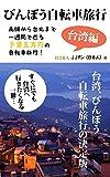 びんぼう自転車旅行記―台湾編: 高雄から台北まで一週間で巡る、予算五万円の自転車旅行