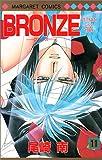 BRONZE ZETSUAI since1989 11 (マーガレットコミックス)