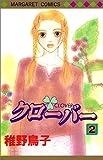 クローバー (2) (マーガレットコミックス (2753))