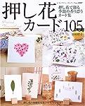 押し花カード105―押し花で彩る季節の香り漂うカード集 (レディブティックシリーズ―クラフト (2287))