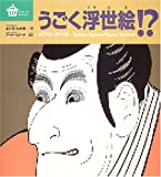 CLASSICAL JAPANESE PITURES REVISITED