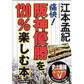 <痛快!ぶっちぎり5>阪神優勝を120%楽しむ本