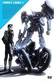 VIPER'S CREED -ヴァイパーズ・クリード- VOL.1 [DVD]