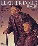 革の人形―老人と子供