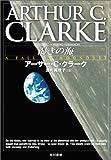 渇きの海 (ハヤカワ文庫 SF ハヤカワ名作セレクション)