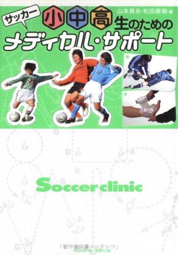 サッカー小中高生のためのメディカル・サポート