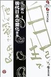 現代日本の開化ほか (読んでおきたい日本の名作)