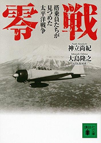 零戦 搭乗員たちが見つめた太平洋戦争 (講談社文庫)