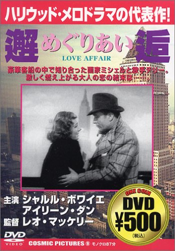 めぐりあい [DVD]