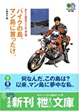 バイクの島、マン島に首ったけ。―出たとこ勝負のバイク旅・海外編 (〓文庫)