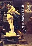 ピグマリオン・コンプレックス―プリティ・ウーマンの系譜