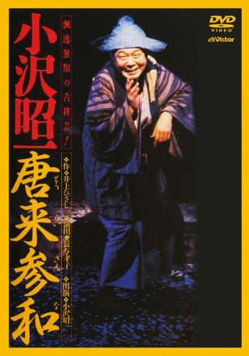 唐来参和 (とうらいさんな) -出演 小沢昭一- [DVD]