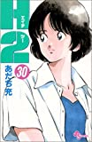 H2 (30) (少年サンデーコミックス)