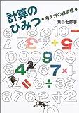 計算のひみつ―考え方の練習帳
