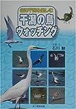 谷津干潟を楽しむ干潟の鳥ウォッチング