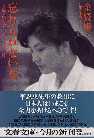 忘れられない女—李恩恵先生との二十ヵ月 (文春文庫)