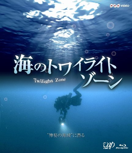 """海のトワイライトゾーン """" 神秘の海域""""に潜る [Blu-ray]"""