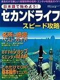 日本語ではじめよう セカンドライフ スピード攻略 (日経BPパソコンベストムック)