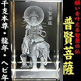 NO-37 風水 高級クリスタルレーザー彫り置物 普賢菩薩(ふげんぼさつ) 辰(たつ)年/巳(み・へび)年生まれの守護本尊 八対仏