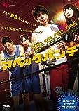 アベックパンチ~スペシャルムービーコレクション~[DVD]