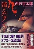 消えたタンカ- (講談社文庫)
