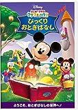 ミッキーマウス クラブハウス/びっくりおとぎばなし [DVD]