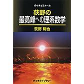 荻野の最高峰への理系数学―代々木ゼミナール