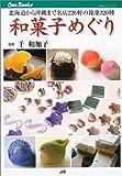 和菓子めぐり JTBキャンブックス