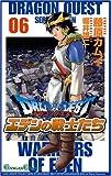 ドラゴンクエストエデンの戦士たち 6 (ガンガンコミックス)