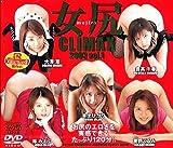 女尻CLIMAX2003 vol.1 [DVD]
