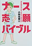ナース志願バイブル―Handbook for Future Nurses