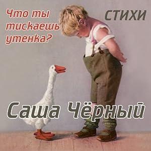 Sasha Chernyj detjam | [Sasha Cherny]