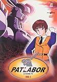 機動警察パトレイバー TVシリーズ1 DVD-BOX (1-24話, 600分) アニメ [DVD] [Import]