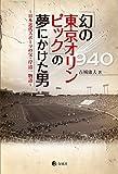 「幻の東京オリンピック」の夢にかけた男: 日本近代スポーツの父・岸清一物語