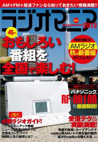 ラジオマニア2013 (三才ムックvol.571)