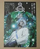 【映画チラシ】蟲師 大友克洋 オダギリジョー [映画チラシ]