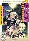 ソード・ワールド2.0リプレイ from USA(4)  魔神跳梁‐デーモンランブル‐ (富士見ドラゴン・ブック)