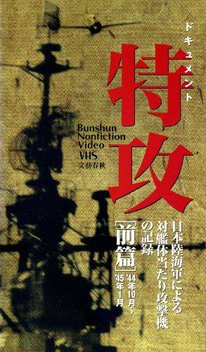 ドキュメント特攻 [前編]'44年10月〜'45年1月 日本陸海軍による対艦体当たり攻撃機の記録 [VHS]