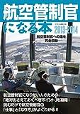 航空管制官になる本2013-2014