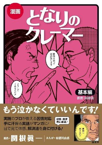 漫画となりのクレーマー基本編