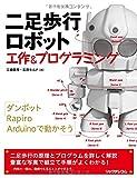 二足歩行ロボット 工作&プログラミング -