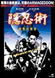 隠忍術 殺戮の終末 [DVD]