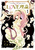 LOVE理論(1) (アクションコミックス)