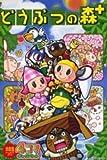 どうぶつの森+4コマギャグバトル (火の玉ゲームコミックシリーズ)