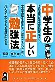 中学生の本当に正しい勉強法 (YELL books)