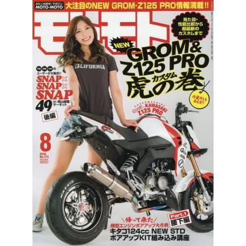 MOTOMOTO(モトモト) 2016年 08 月号 [雑誌]