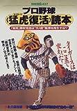 プロ野球〈猛虎(タイガース)復活〉読本―「知将」野村克也は