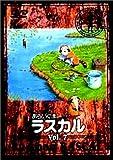 あらいぐまラスカル(7) [DVD]