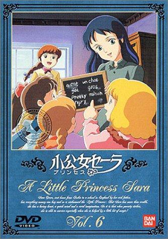 小公女(プリンセス)セーラ(6) [DVD]
