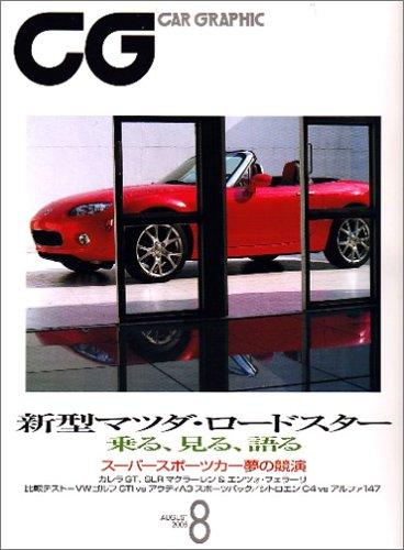 CG (カーグラフィック) 2005年 08月号